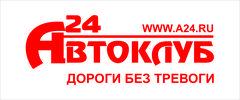 Автоклуб А24
