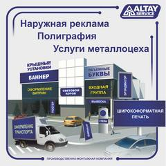 Altay service