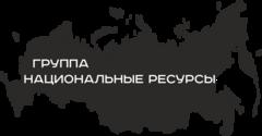 Группа Национальные Ресурсы