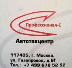 Профессионал-С