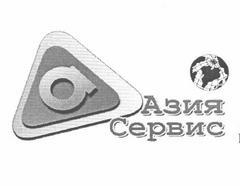 Азия Сервис-Тараз