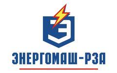 Энергомаш-РЗА