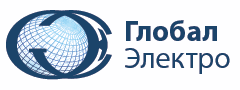 Глобал Электро
