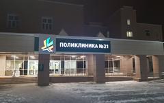 ГАУЗ Городская поликлиника №21