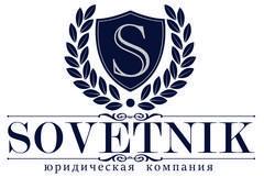 Юридическая компания SOVETNIK