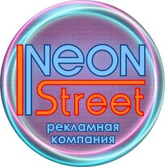 Неон Стрит