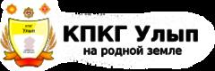 КПКГ Улып