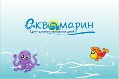 Аквамарин, центр дневного пребывания детей