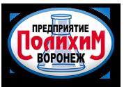 Предприятие Полихим-Воронеж