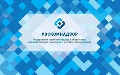 Управление Роскомнадзора по Приморскому краю