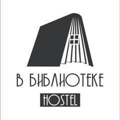 ХостелЪ