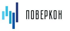 ПОВЕРКОН