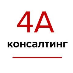 4А.Консалтинг