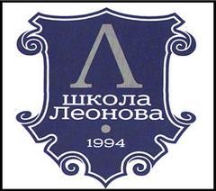 Средняя общеобразовательная школа Леонова, НОУ