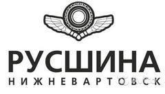 РУСШИНА-Нижневартовск