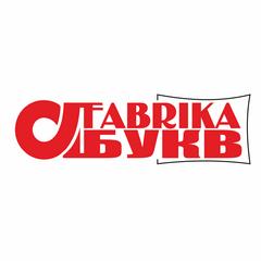ФАБРИКА-БУКВ