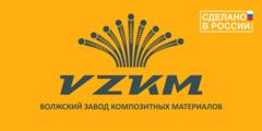 Волжский Завод Композитных Материалов