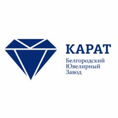 Белгородский Ювелирный Завод КАРАТ
