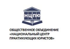 Национальный центр практикующих юристов