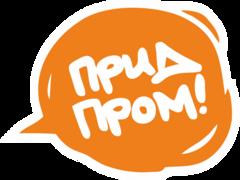 Рекламная компания ПридПром