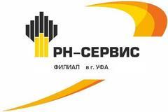 «РН-Сервис» филиал г. Уфа