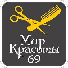 МИР КРАСОТЫ 69