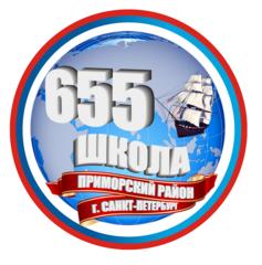 ГБОУ Школа № 655 Приморского района Санкт-Петербурга