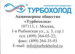 Турбохолод