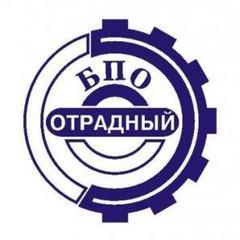 БПО-Отрадный