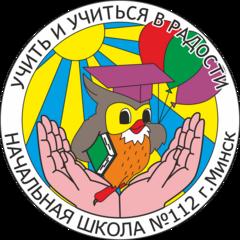 ГУО Начальная общеобразовательная школа №112 г. Минска