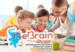 Школа скорочтения BeBrain г. Севастополь