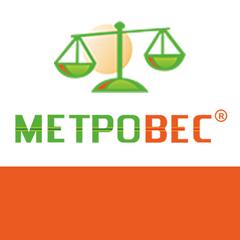 МЕТРОВЕС