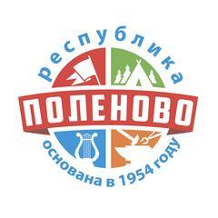 ДР Поленово