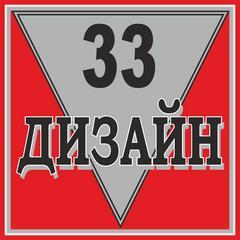 33 ДИЗАЙН