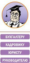 КонсультантПлюс Брянск