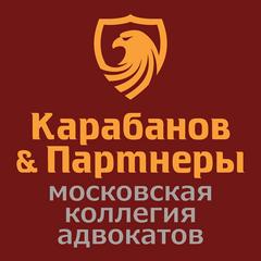 Московская коллегия адвокатов Карабанов и партнеры