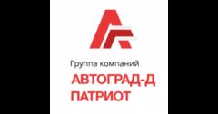 Автоград - Д