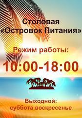Островок питания (ИП Чумакова Наталья Владимировна)