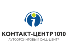 КЦ Костанай (Контакт центр 1010 ТМ)