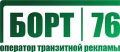 БОРТ 76, рекламное агентство