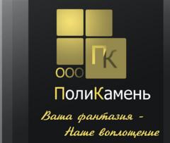 ПолиКамень