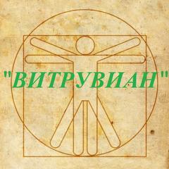 Витрувиан