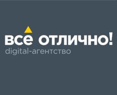 Digital-агентство «Всё отлично!»