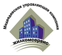 Медведевская управляющая компания Жилкомсервис