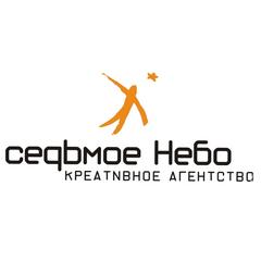 Седьмое Небо, Креативное Агентство