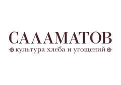 ПЕКАРНЯ САЛАМАТОВЪ