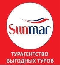 SUNMAR Турагентство выгодных туров (ИП Магомедова Светлана Александровна)