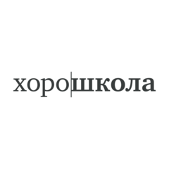 ЧОУ Хорошевская школа