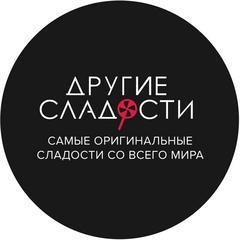 Другие сладости (ИП Курдюмова Наталия Олеговна)