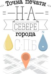 Точка печати на севере города СПб